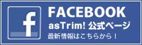 as Trim!のfacebookへ