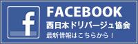 ドリパージュ公式フェイスブックページ