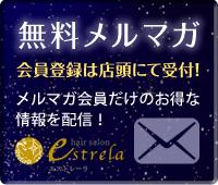エストレーラ無料メール会員