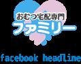 facebook headlineの画像