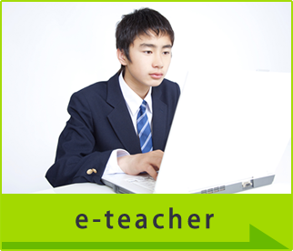 e-teacher 中学受検・高校受験|姫路市 花田町 学習塾「フォワイエ共学舎」