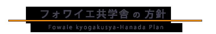カリキュラム 中学受検・高校受験|姫路市 花田町 学習塾「フォワイエ共学舎」