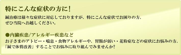 """""""特にこんな症状の方に!"""""""