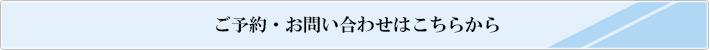 """""""ご予約お問い合せ"""""""