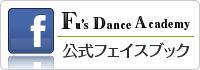 フーズダンスアカデミー公式フェイスブック