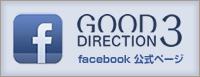 GOOD DIRECTION3のFACEBOOKページはこちら
