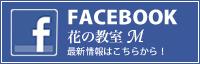 花の教室M公式フェイスブックページ 新着情報はこちらから