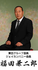 代表:福田蒹二郎