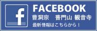 普門山観音寺Facebook