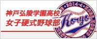 神戸弘陵学園高校上肢硬式野球部