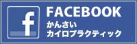 かんさいカイロプラクティック院フェイスブック