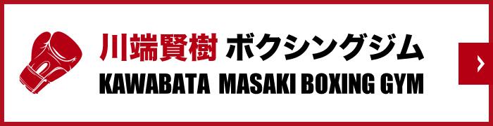 川端賢樹ボクシングジムについて