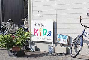学習塾Kids