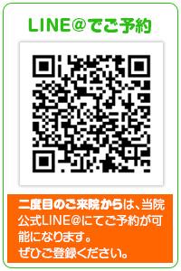 きむら治療院LINE@