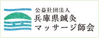 公益社団法人 兵庫県鍼灸マッサージ師会