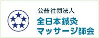 公益社団法人 全日本鍼灸マッサージ師会