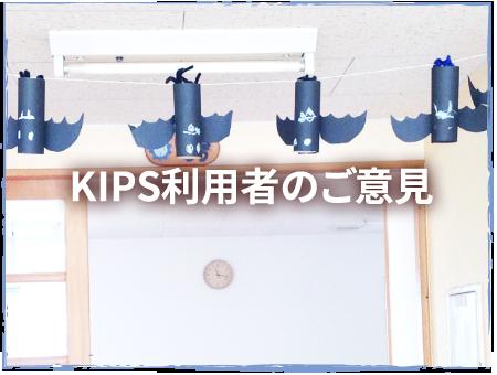 KIPS利用者のご意見
