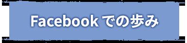 facebookの歩み
