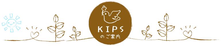KIPS のご案内