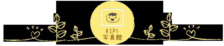 KIPS 写真館
