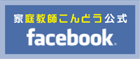 家庭教師こんどう公式Facebook