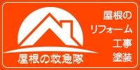 屋根の救急隊