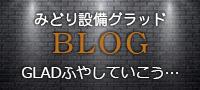 みどり設備グラッドブログ『グラッドふやしていこう・・・』
