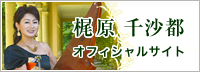 梶原千沙都オフィシャルサイト