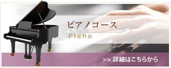 ピアノコースはこちら