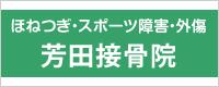 芳田接骨院
