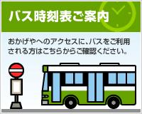 バスの時刻表はこちら