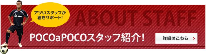 POCOaPOCOスタッフ紹介!