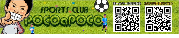 POCOaPOCOサッカースクールのHPへ