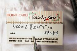 Ready Goポイントカード