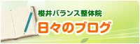 櫻井バランス整体院元気ブログ