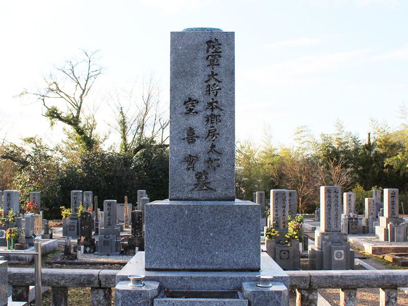 本郷房太郎の墓
