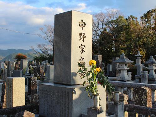 中野好夫の墓