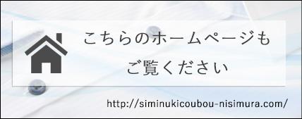 WEBサイトリンクバナー