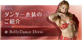ダンサー衣装のご紹介