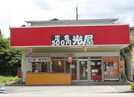ワンコイン食堂「光屋(ひかりや)」