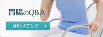 胃腸のQ&A 詳細はこちら