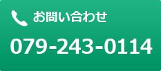 お問い合わせ 079-243-0114
