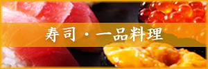 寿司・一品料理
