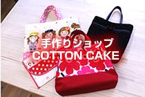 手作りショップCOTTON CAKE