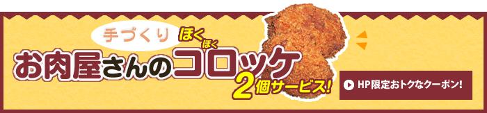 お肉屋さんの手作りコロッケプレゼント