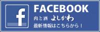 肉と酒 よしかわ Facebook