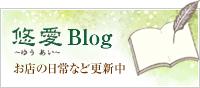 悠愛のブログはこちら