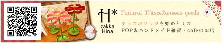 Zakka Hina*のHPへ