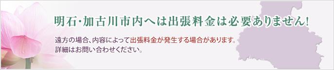 明石・加古川市内であれば出張料金は必要ありません