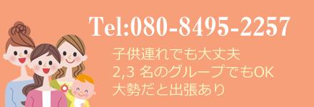 TEL:080-8495-2257
